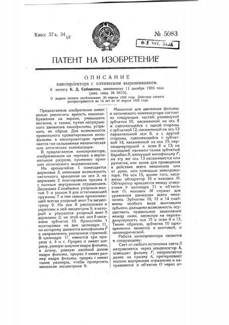 Кинопроектор с оптическим выравниванием (патент 5083)