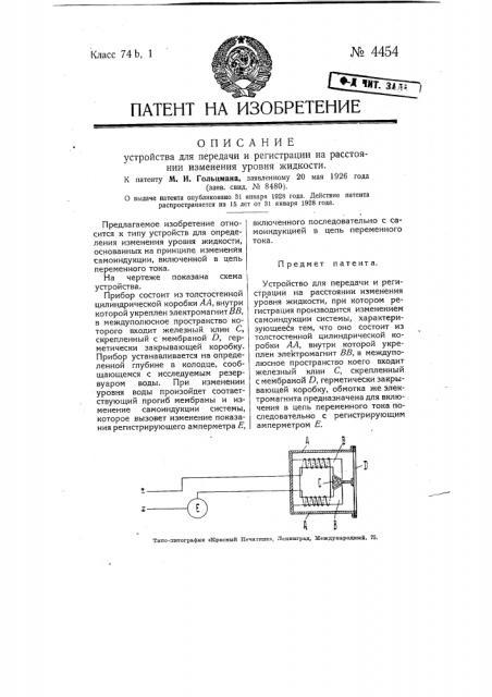 Устройство для передачи и регистрации на расстоянии изменения уровня жидкости (патент 4454)