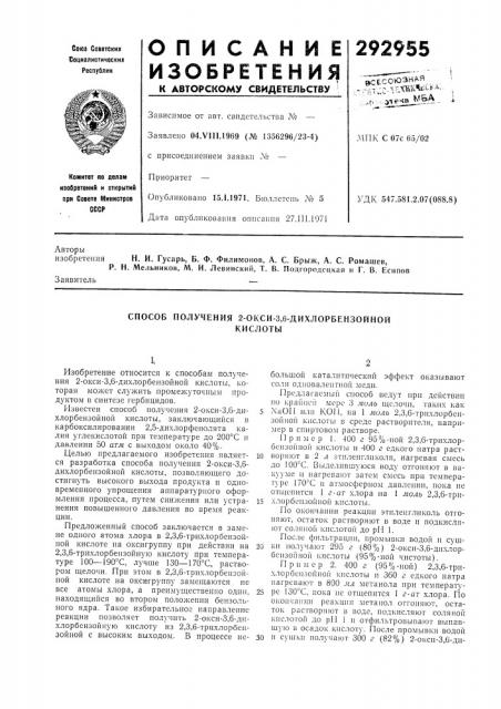 Способ получения 2-окси-3,6-дихлорбензойнойкислоты (патент 292955)