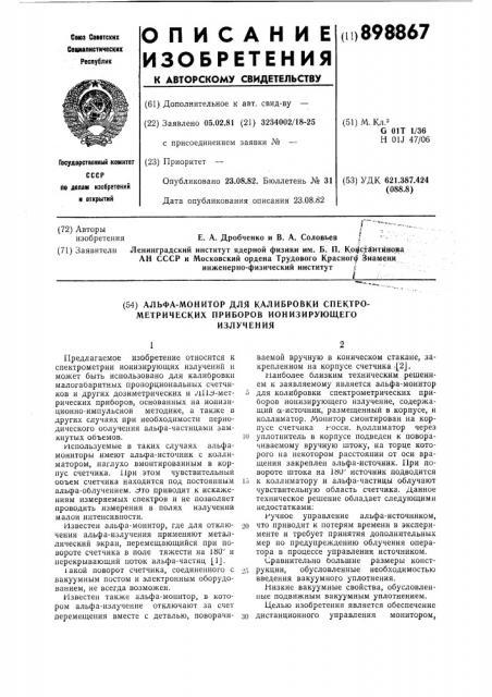 Альфа-монитор для калибровки спектрометрических приборов ионизирующего излучения (патент 898867)