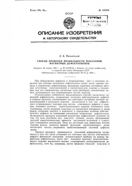Способ проверки правильности показаний магнитных дефектоскопов (патент 122930)