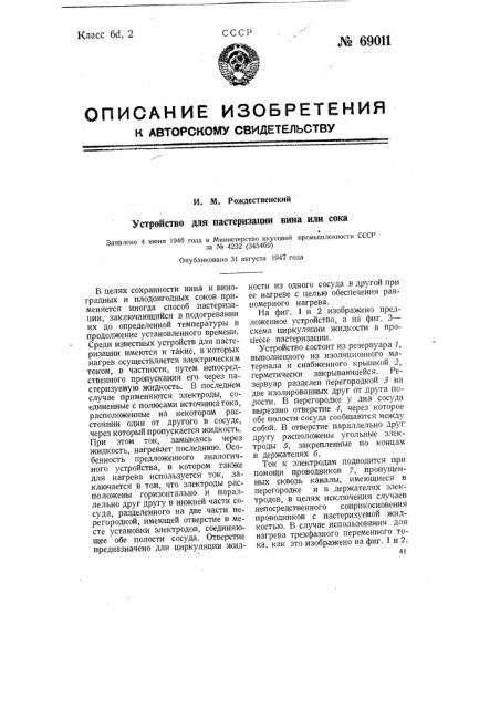 Устройство для пастеризации вина или сока (патент 69011)