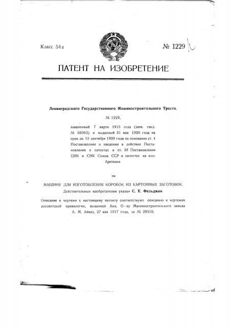 Машина для изготовления коробок из картонных заготовок (патент 1229)