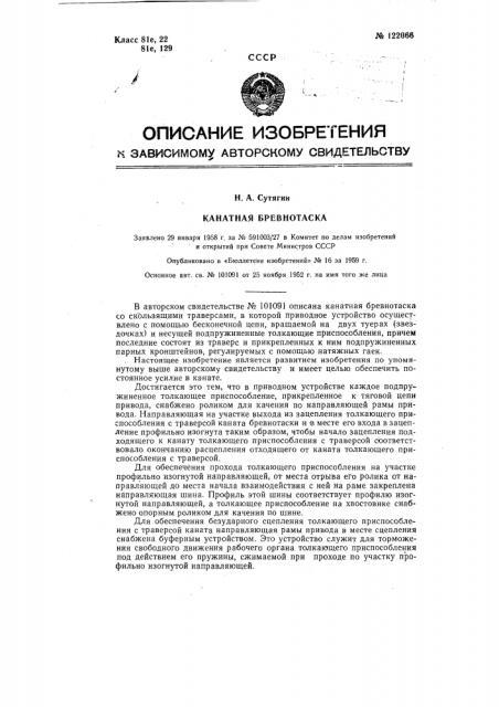Канатная бревнотаска (патент 122066)