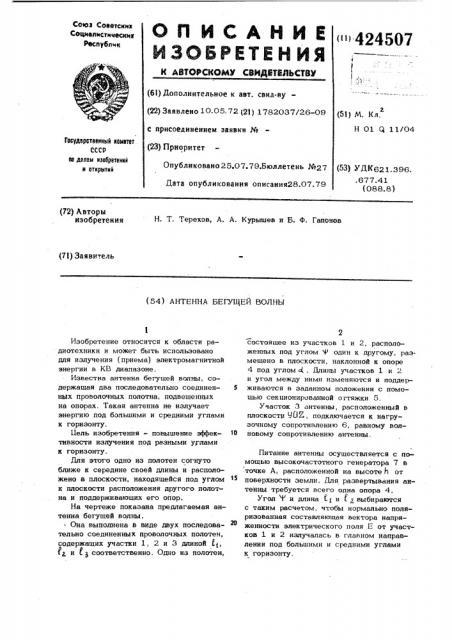 Антенна бегущей волны (патент 424507)
