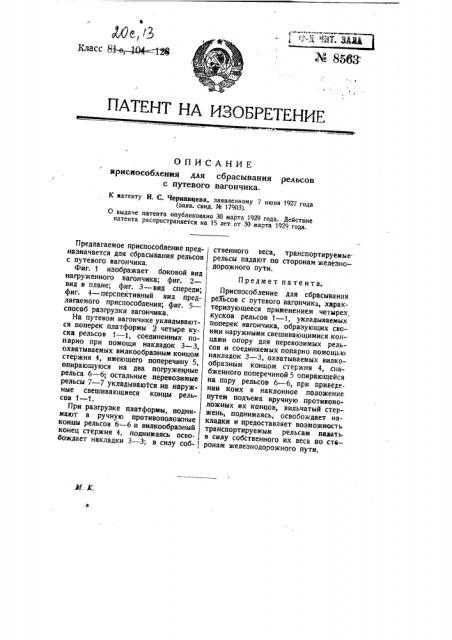 Приспособление для сбрасывания рельсов с путевого вагончика (патент 8563)