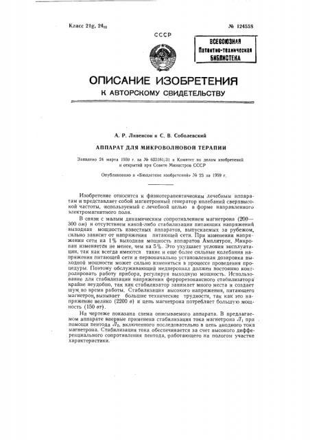 Аппарат для микроволновой терапии (патент 124558)
