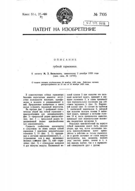 Губная гармоника (патент 7105)