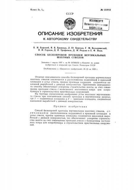 Способ бескопровой проходки вертикальных шахтных стволов (патент 123912)