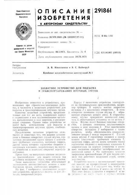 Захватное устройство для подъема и транспортирования штучных грузов (патент 291861)