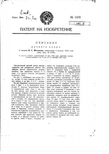 Ручной копер (патент 1309)