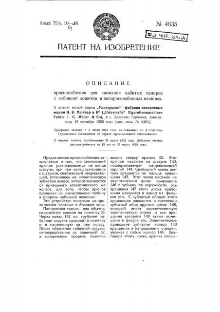 Приспособление для снимания набитых папирос с набивной ложечки в папиросонабивных машинах (патент 4835)