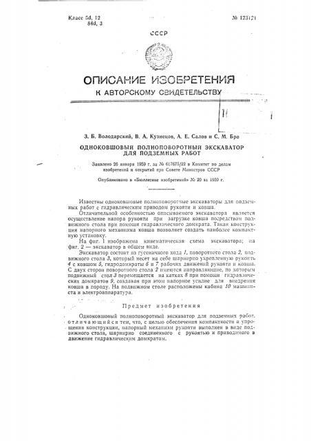 Одноковшовый полноповоротный экскаватор (патент 123121)