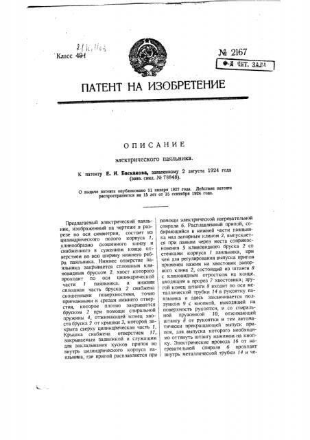Электрический паяльник (патент 2167)