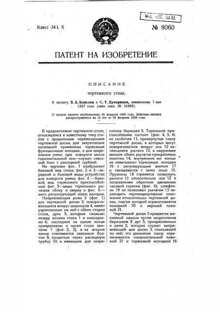 Чертежный стол (патент 8060)