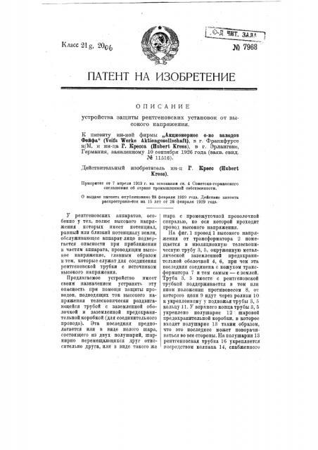 Устройство для защиты рентгеновских установок от высокого напряжения (патент 7968)