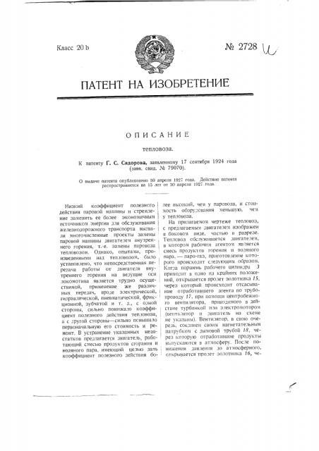 Тепловоз (патент 2728)