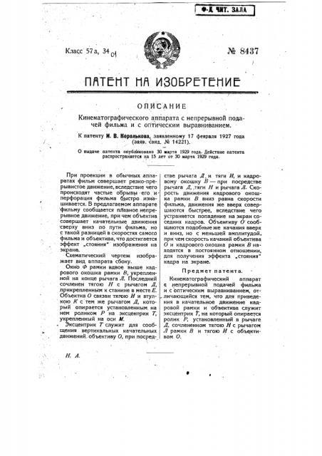 Кинематографический аппарат с непрерывной подачей фильма и оптическим выравниванием (патент 8437)