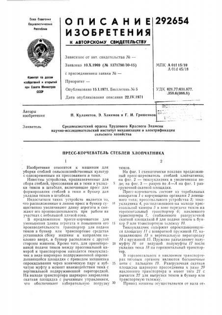 Патент ссср  292654 (патент 292654)