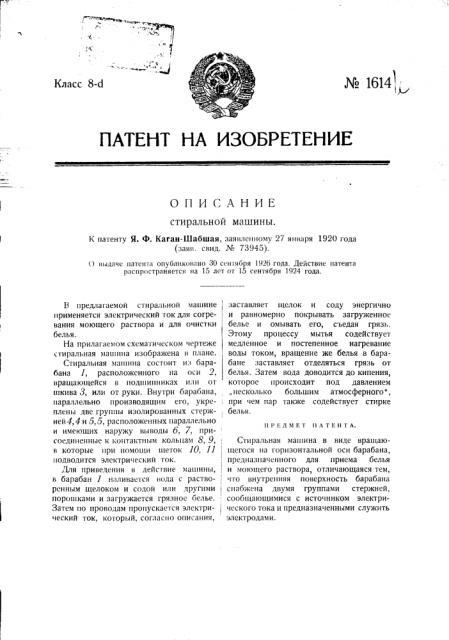 Стиральная машина (патент 1614)