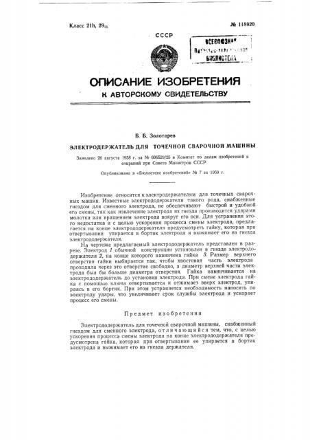 Электрододержатель для точечной сварочной машины (патент 118920)