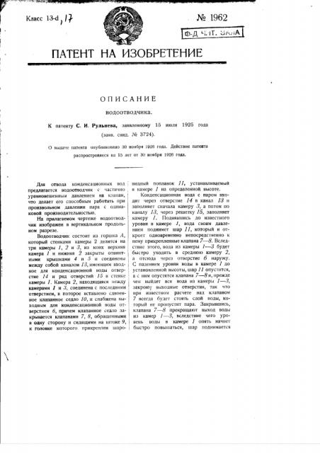 Водоотводчик (патент 1962)