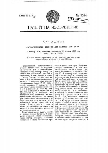 Автоматический стопор для канатов или цепей (патент 5524)
