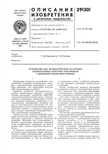 Устройство для автолитической настройки (патент 291301)