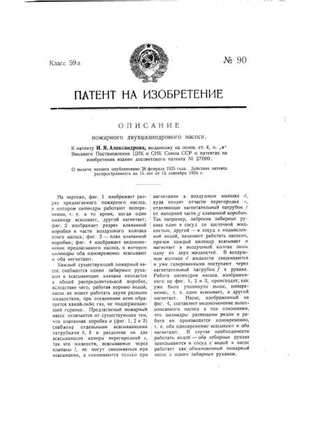 Пожарный двухцилиндровый насос (патент 90)