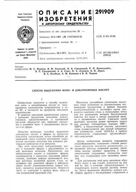 Способ выделения моно- и дикарбоновых кислот (патент 291909)