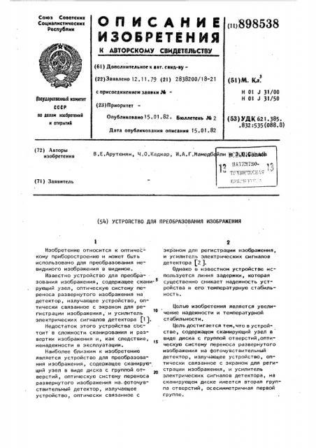 Устройство для преобразования изображения (патент 898538)