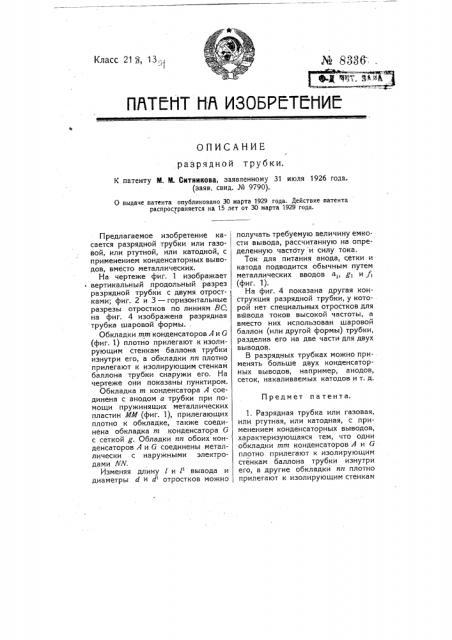 Разрядная трубка (патент 8336)