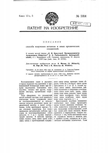 Способ получения метанола и иных органических соединений (патент 5914)