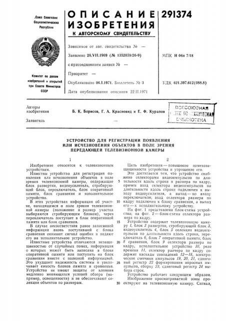 Устройство для регистрации появления (патент 291374)