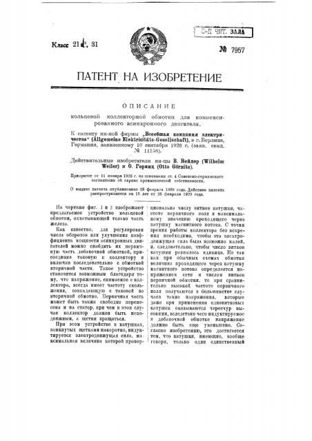 Кольцевая коллекторная обмотка для компенсированного асинхронного двигателя (патент 7957)