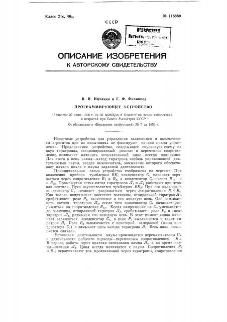Программирующее устройство (патент 118880)