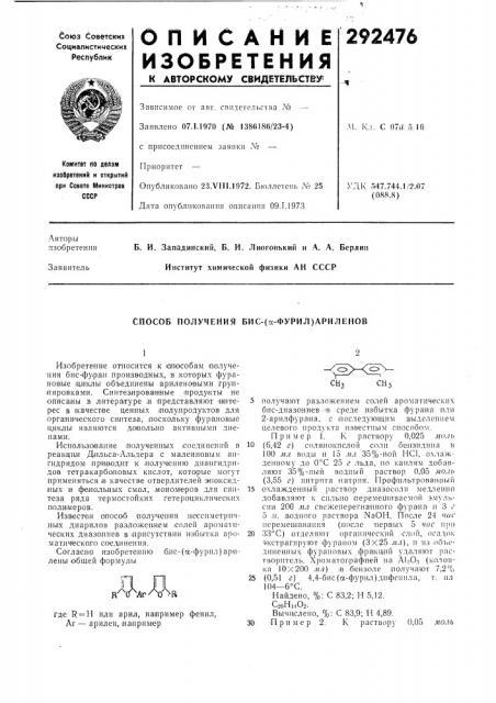 Способ получения бис-(о:-фурил)ариленов (патент 292476)