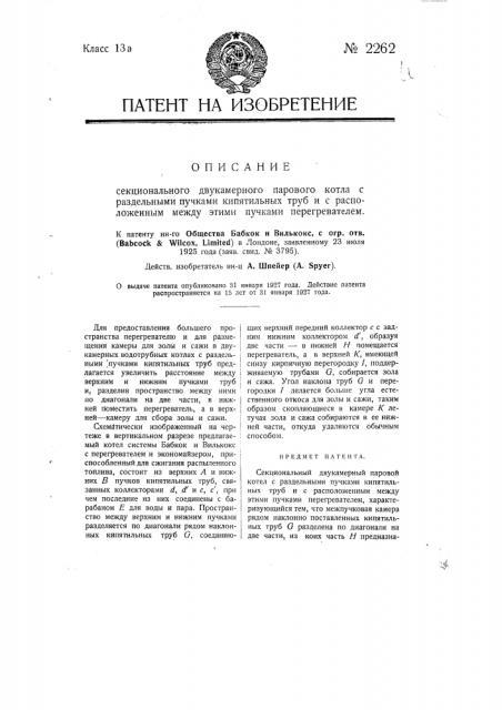 Секциональный двухкамерный паровой котел с раздельными пучками кипятильных труб и с расположенным между этими пучками перегревателем (патент 2262)