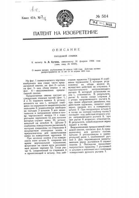 Гнездовая сеялка (патент 5114)