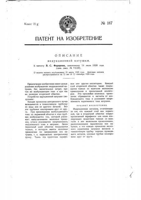 Индукционная катушка (патент 187)