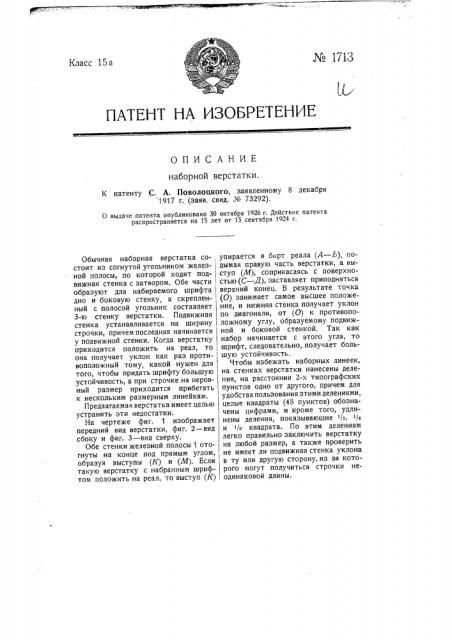 Наборная верстатка (патент 1713)