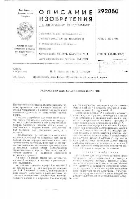 Патент ссср  292050 (патент 292050)