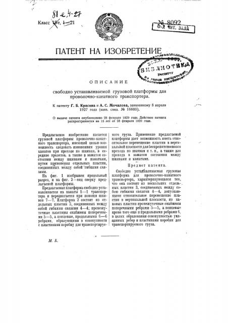 Свободно устанавливаемая грузовая платформа для проволочно- канатного транспортера (патент 8092)