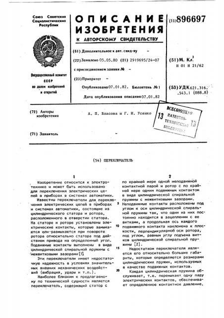 Переключатель (патент 896697)
