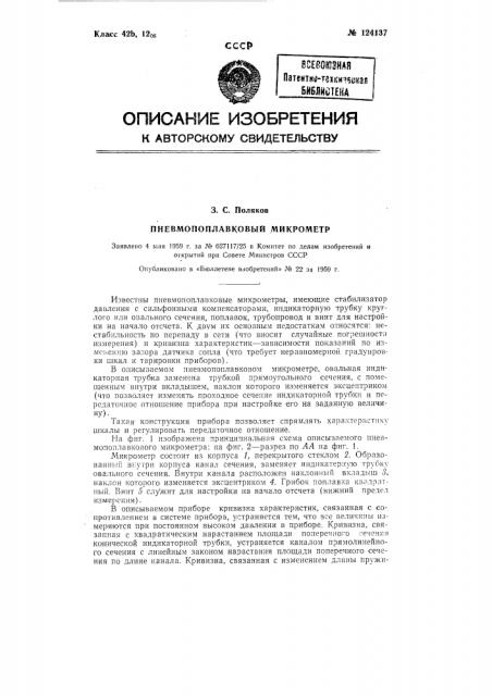 Пневмопоплавковый микрометр (патент 124137)