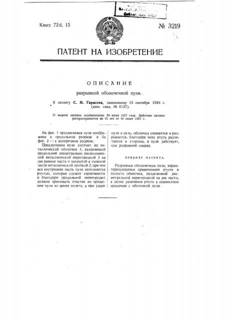 Разрывная оболочечная пуля (патент 3219)