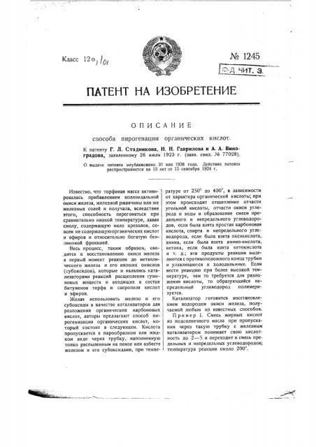 Способ пирогенации органических кислот (патент 1245)