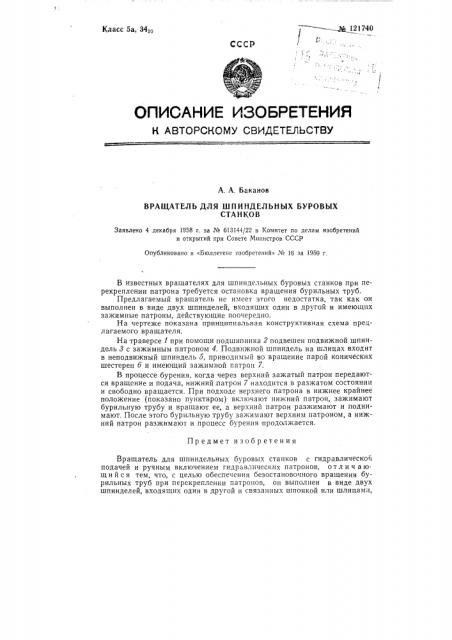 Вращатель для шпиндельных буровых станков (патент 121740)