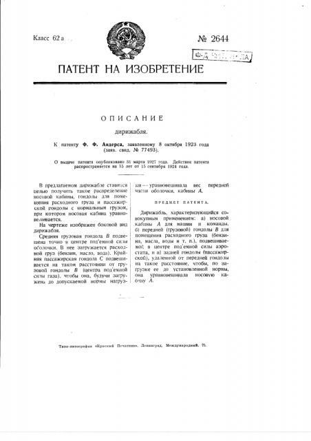 Дирижабль (патент 2644)