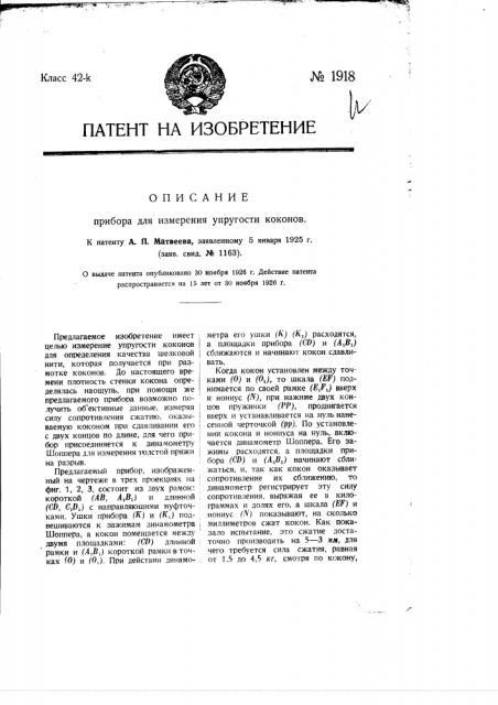 Прибор для измерения упругости коконов (патент 1918)